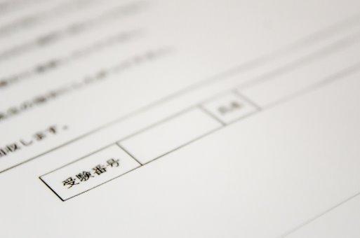 青森県の小採 小論文試験